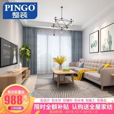 PINGO整装 从毛坯到精装房988元/㎡精装限量版