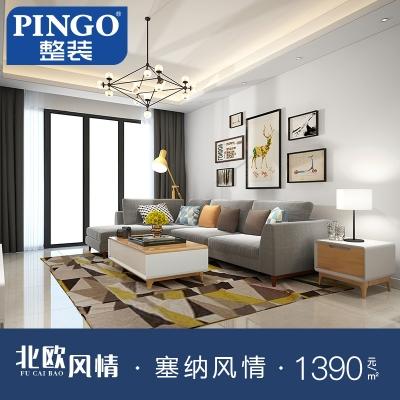 PINGO整装 家装房屋室内全包装修公司设计效果图 塞纳风情