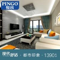 PINGO整装 家装房屋室内全包装修公司设计效果图 都市印象