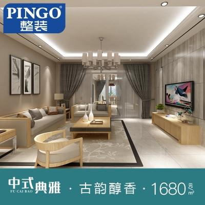 PINGO整装 拎包入住全包装修 整装6.0全新升级不加价 ...