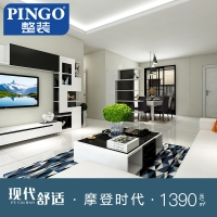 PINGO整裝 家裝房屋室內全包裝修公司設計效果圖 摩登時代
