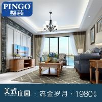 PINGO整装 家装房屋室内全包装修公司设计效果图 流金岁月