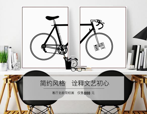 现代客厅装饰画北欧简框画沙发背景墙卧室简框画自行车壁画